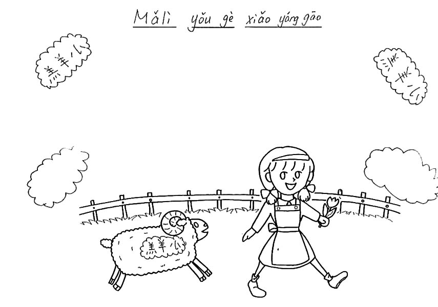 Mary Had a Little Lamb, Chinese Version Mary Had A Little Lamb Coloring Pages: Chinese Version Mary Had a Little Lamb Coloring Pages
